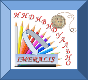 Imeralis Индивидуально3