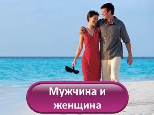 Мужчина и женщина1