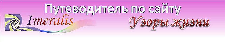 Путеводитель шир