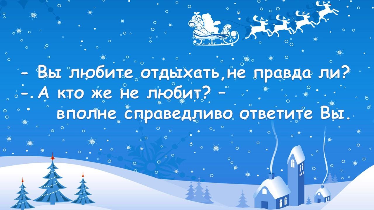Открытка под Новый год 1