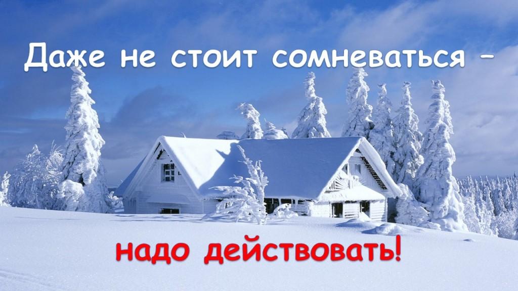 Открытка под Новый год2